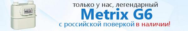 Metrix G6